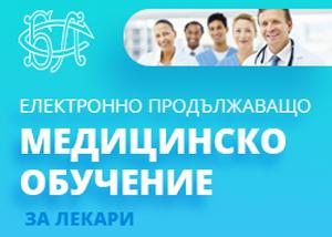 Електронно продължаващо медицинско обучение за лекари