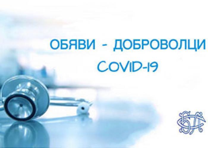 Обяви - доброволци Covid-19