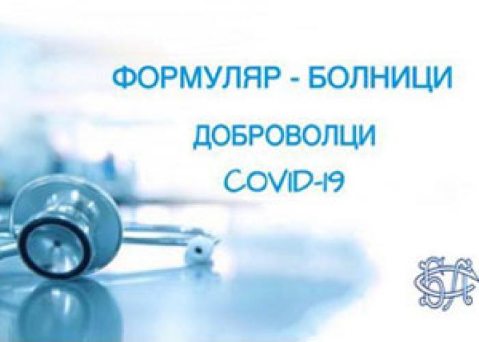 Формуляр - болници