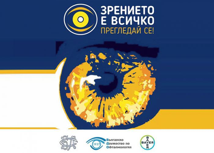 """""""Vision is everything! Goes to!"""" Started in Samokov"""