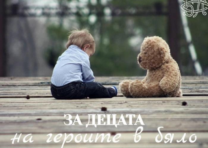 """Continue support """"for the children of heroes in white"""""""