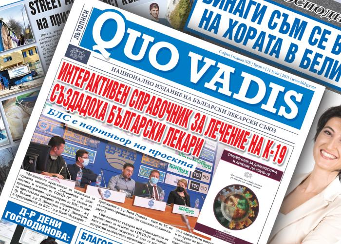 """Out of printing pcs. 5/2021 of C. """"QUO VADIS"""""""