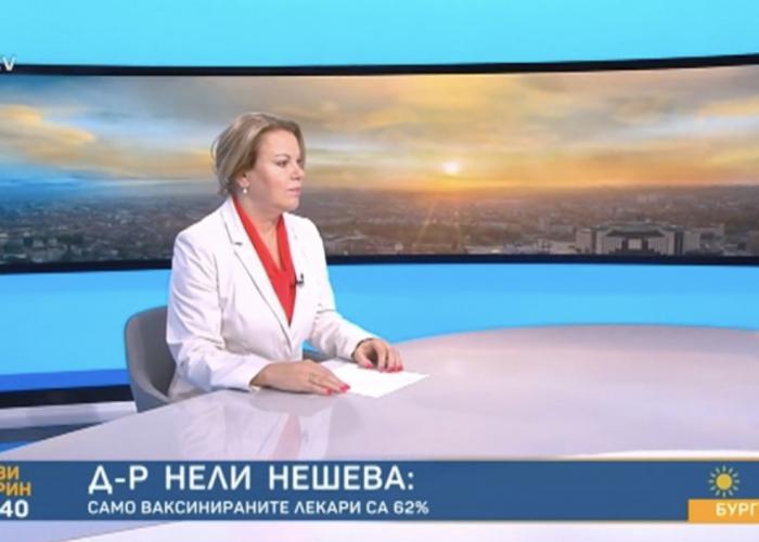 Д-Р НЕЛИ НЕШЕВА: ВАКСИНИРАНИТЕ ЛЕКАРИ СА 62 НА СТО