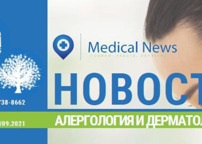 """ИЗЛЕЗЕ СПИСАНИЕ """"MEDICAL NEWS: АЛЕРГОЛОГИЯ И ДЕРМАТОЛОГИЯ"""""""