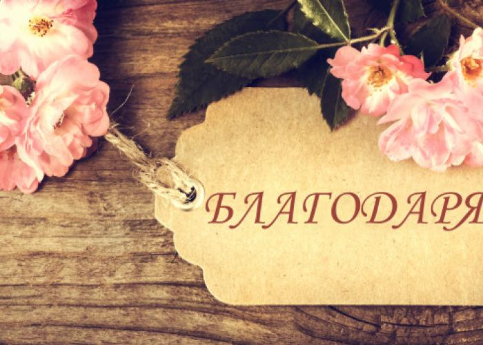 "БЛАГОДАРСТВЕНО ПИСМО ДО УМБАЛ ""СВ. ГЕОРГИ""-ПЛОВДИВ"