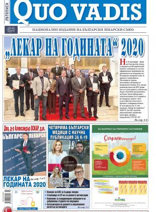 Quo Vadis бр. 10 / 10.11.2020 година