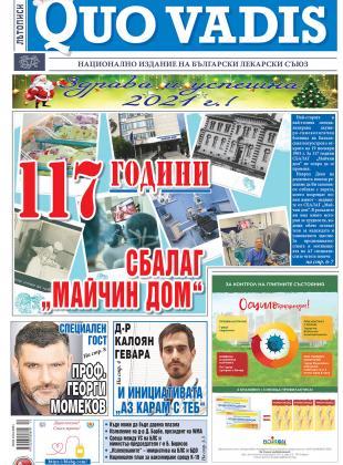 Quo Vadis бр. 12 / 23.12.2020 година