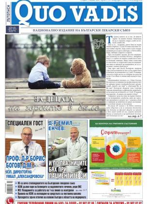 Quo Vadis бр. 02 / 25.02.2021 година