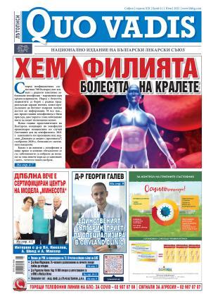 Quo Vadis бр. 06 / 01.07.2021 година