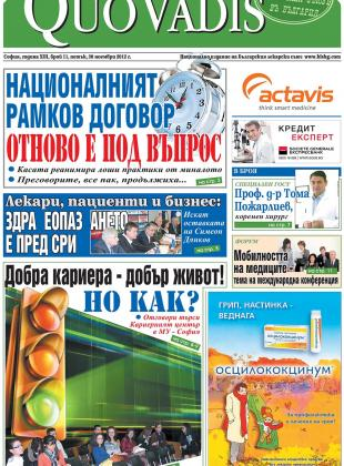 Quo Vadis брой 11 от 30.11.2015 година