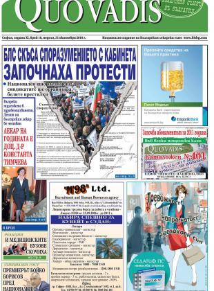 Quo Vadis брой 10 от 31.10.2010 година