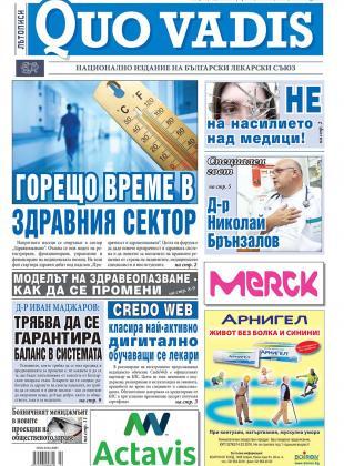 Quo Vadis брой 6 от 31.07.2018