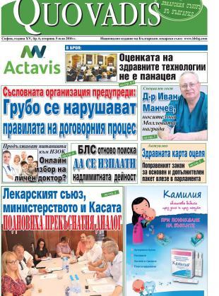 Quo Vadis брой 6 от  05.07.2016 година