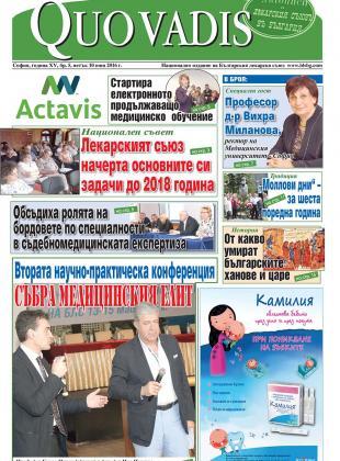 Quo Vadis брой 5 от 10.06.2016 година