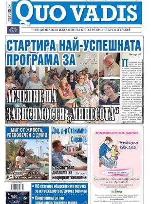 Quo Vadis брой 7 от 02.08.2019 година