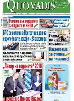 Quo Vadis брой 10 от 08.11.2016 година