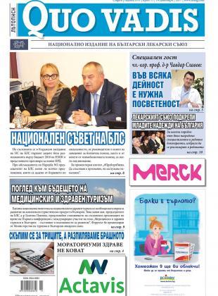 Quo Vadis брой 11 от 19.12.2017 година