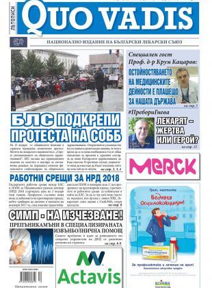 Quo Vadis брой 12 от 17.01.2018 година