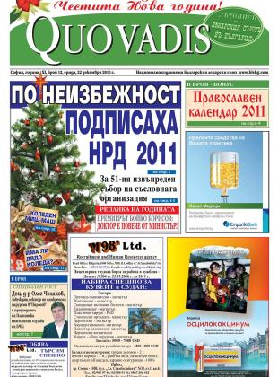 Quo Vadis брой 12 от 22.12.2010 година
