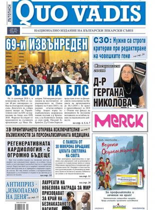 Quo Vadis брой 11-12 от 27.12.2018