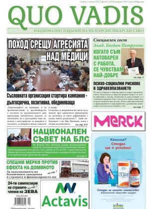 Quo Vadis брой 9 от 18.10.2017 година