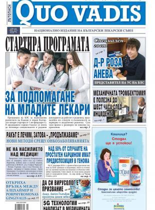 Quo Vadis брой 1 от 08.02.2019 година