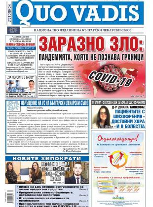 Quo Vadis брой 03 от 26.03.2020 година