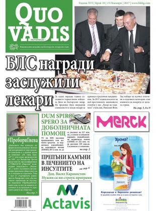 Quo Vadis брой 10 от 15.11.2017 година