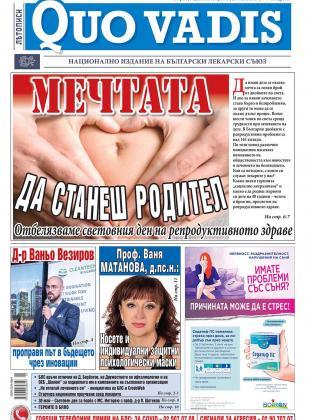Quo Vadis брой 05 от 28.05.2020 година