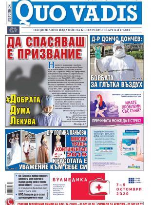 Quo Vadis брой 07 от 30.07.2020 година