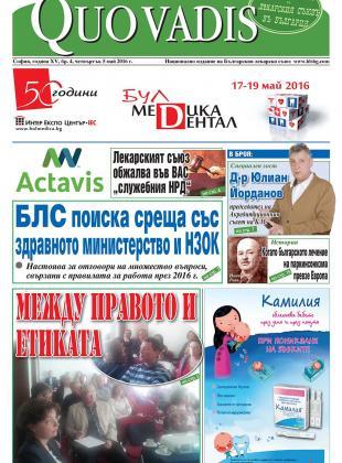 Quo Vadis брой 4 от 05.05.2016 година