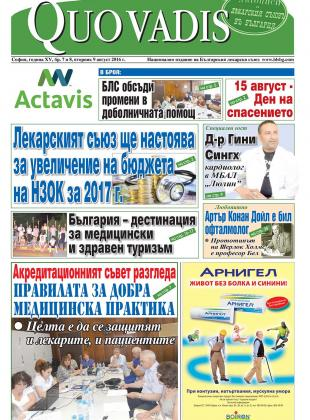 Quo Vadis брой 7 и 8 от 09.08.2016 година