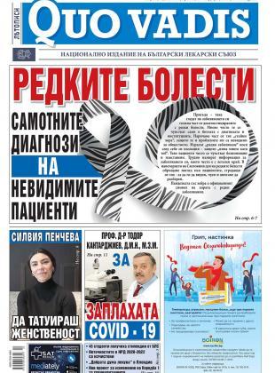 Quo Vadis брой 02 от 27.02.2020 година