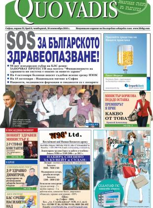 Quo Vadis брой 9 от 30.09.2010 година