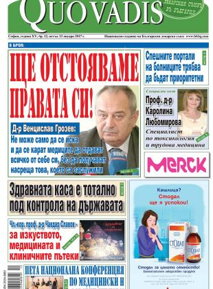 Quo Vadis брой 12 от 13.01.2017 година