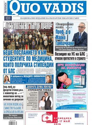 Quo Vadis брой 4 от 02.05.2019 година