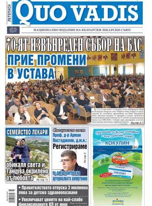 Quo Vadis брой 5 от 05.06.2019 година