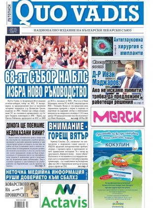 Quo Vadis брой 5 от 29.06.2018