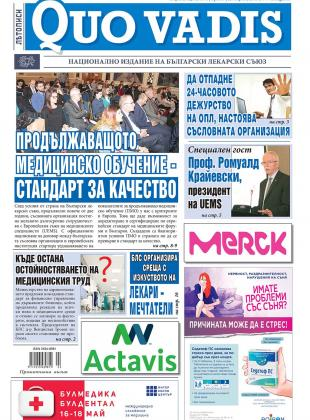 Quo Vadis брой 3 от 25.04.2018 година