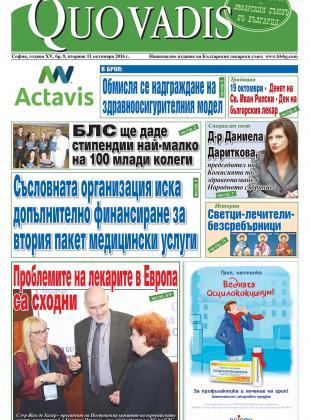 Quo Vadis брой 9 от 11.10.2016 година
