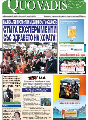 Quo Vadis брой 11 от 30.11.2010 година