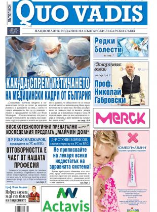 Quo Vadis брой 7 от 31.08.2018