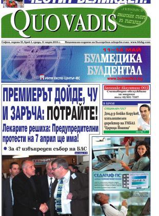 Quo Vadis брой 3 от 31.03.2010 година
