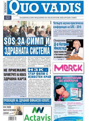 Quo Vadis брой 4 от 31.05.2018 година