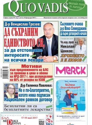 Quo Vadis брой 1 от 10.02.2017 година