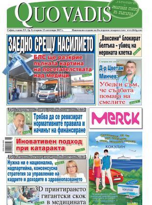 Quo Vadis брой 8 от 12.09.2017 година