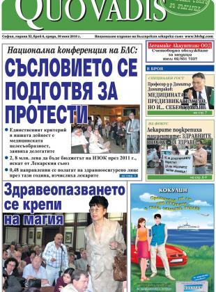 Quo Vadis брой  6 от 30.06.2010 година