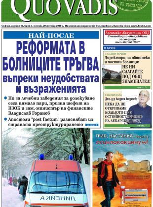 Quo Vadis брой 1 от 29.01.2010 година