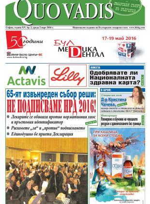 Quo Vadis брой 2 от 02.03.2016 година