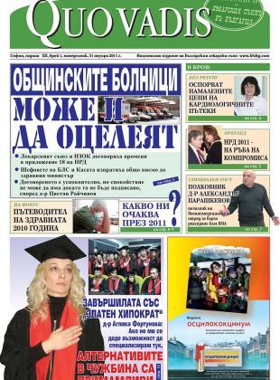 Quo Vadis брой 1 от 31.01.2011 година